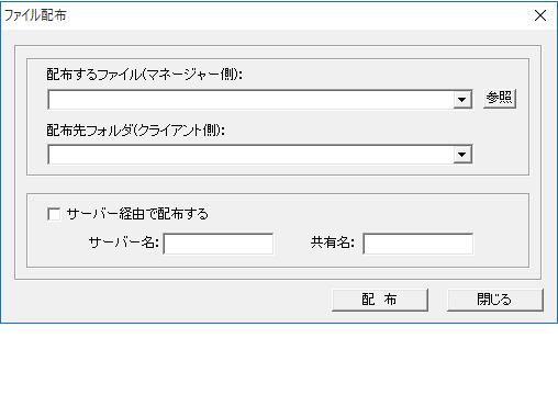 ファイル配布・回収