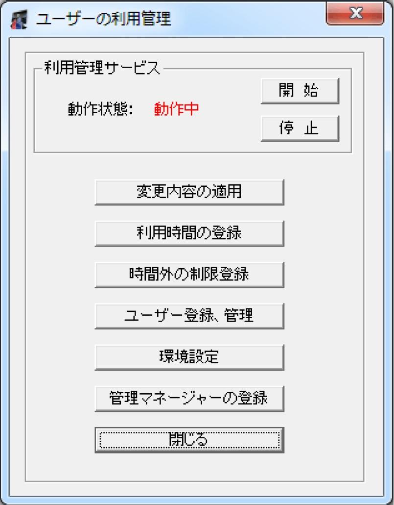 ユーザーの利用管理