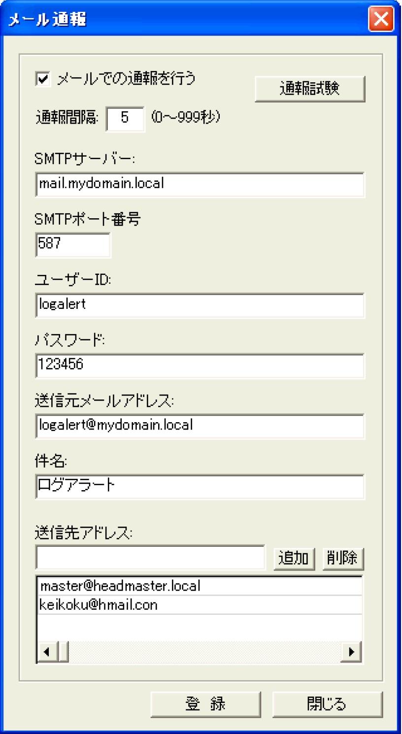 ログアラートメール通報の登録