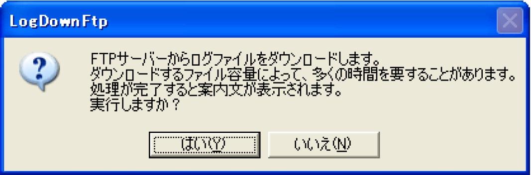 FTP からログ回収