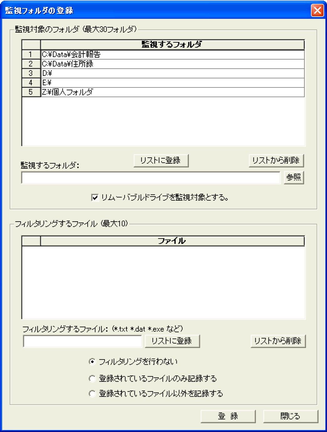 回収済みログの整理
